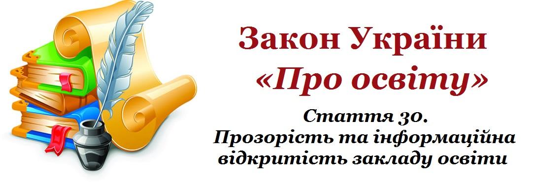 """Ðезультат пошуку зображень за запитом """"закон україни про освіту стаття 30"""""""